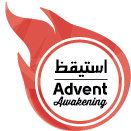 Advent Awakening – استيقظ Logo